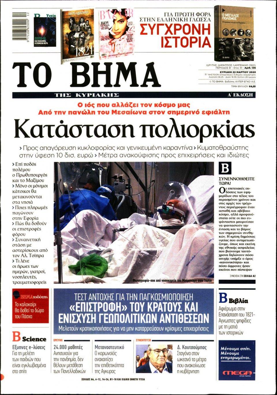Πρωτοσέλιδο Εφημερίδας - Το Βήμα - 2020-03-22