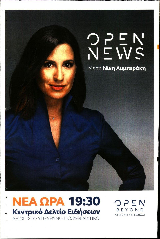Οπισθόφυλλο Εφημερίδας - Έθνος - 2020-03-22
