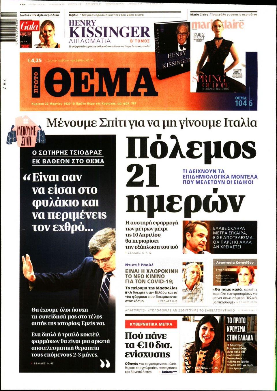 Πρωτοσέλιδο Εφημερίδας - Πρώτο Θέμα - 2020-03-22