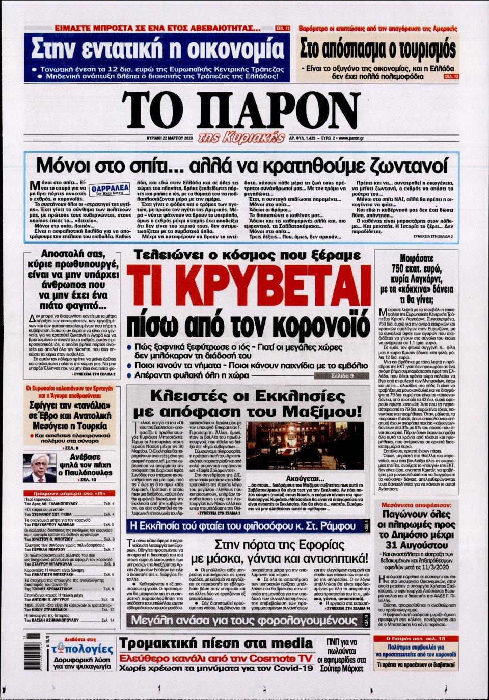 Πρωτοσέλιδο Εφημερίδας - ΤΟ ΠΑΡΟΝ - 2020-03-22