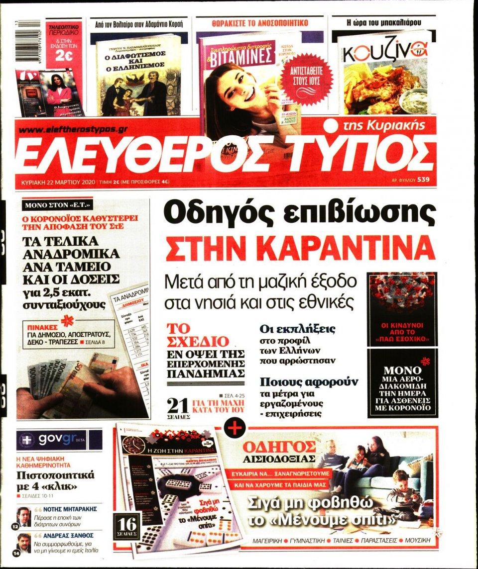 Πρωτοσέλιδο Εφημερίδας - Ελεύθερος Τύπος - 2020-03-22