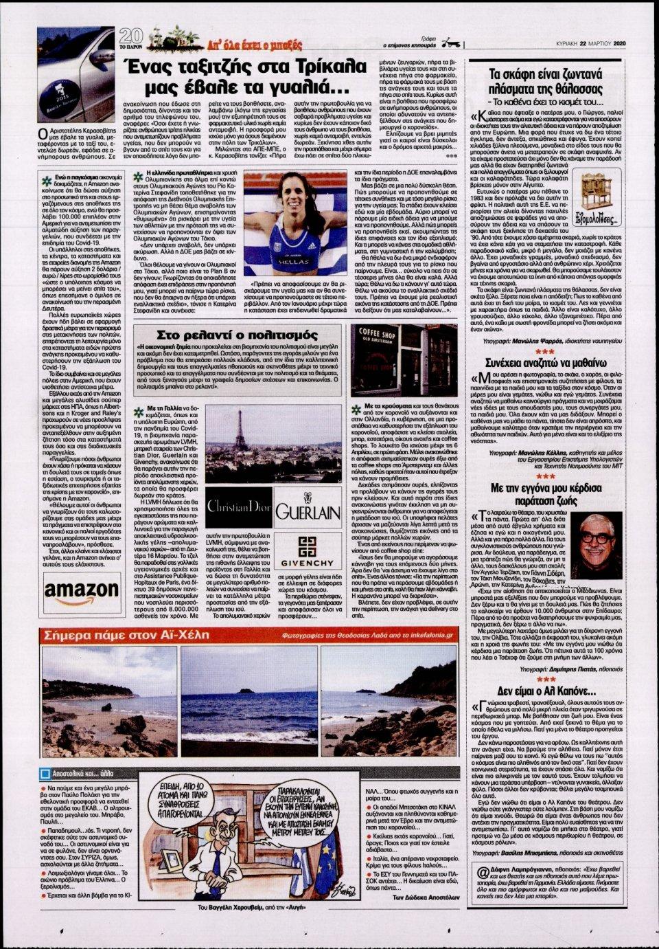 Οπισθόφυλλο Εφημερίδας - ΤΟ ΠΑΡΟΝ - 2020-03-22