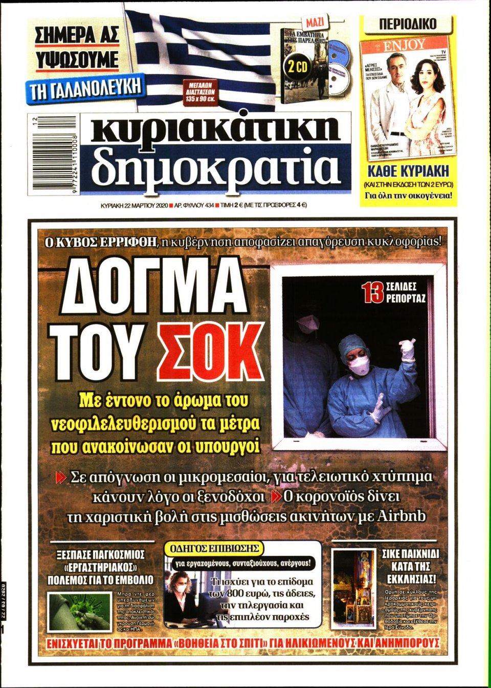 Πρωτοσέλιδο Εφημερίδας - ΚΥΡΙΑΚΑΤΙΚΗ ΔΗΜΟΚΡΑΤΙΑ - 2020-03-22