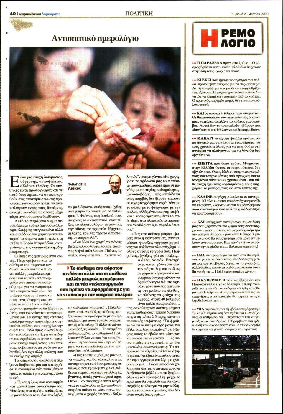 Οπισθόφυλλο Εφημερίδας - ΚΥΡΙΑΚΑΤΙΚΗ ΔΗΜΟΚΡΑΤΙΑ - 2020-03-22