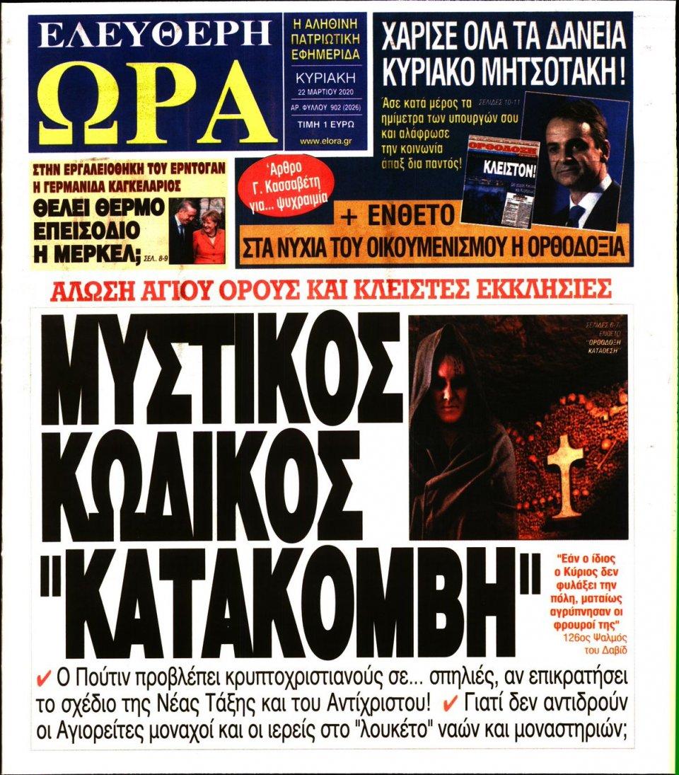Πρωτοσέλιδο Εφημερίδας - Ελεύθερη Ώρα - 2020-03-22