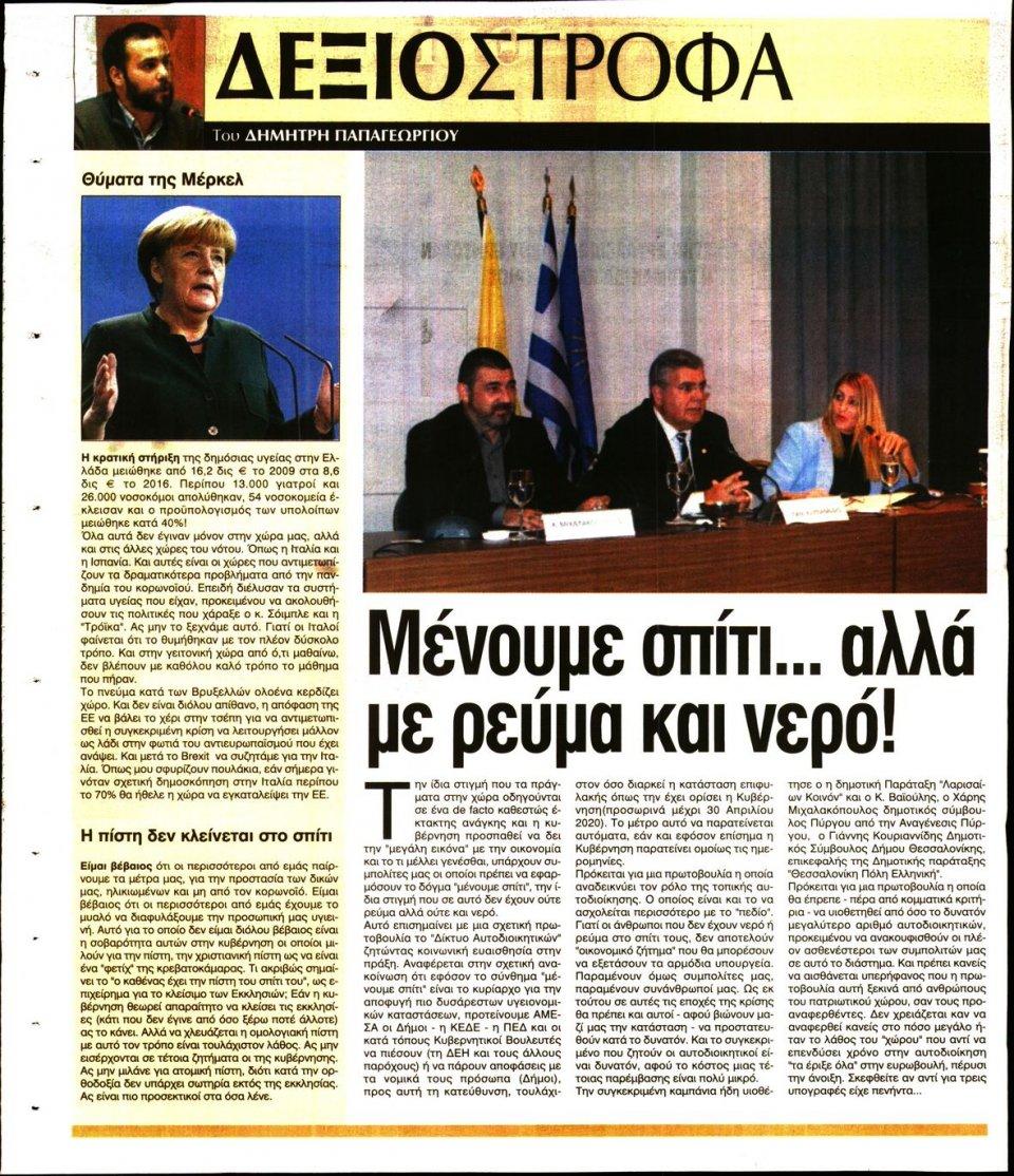 Οπισθόφυλλο Εφημερίδας - Ελεύθερη Ώρα - 2020-03-22