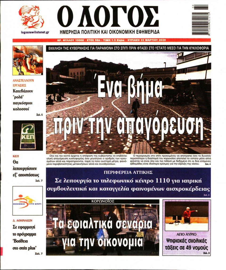 Πρωτοσέλιδο Εφημερίδας - Λόγος - 2020-03-22