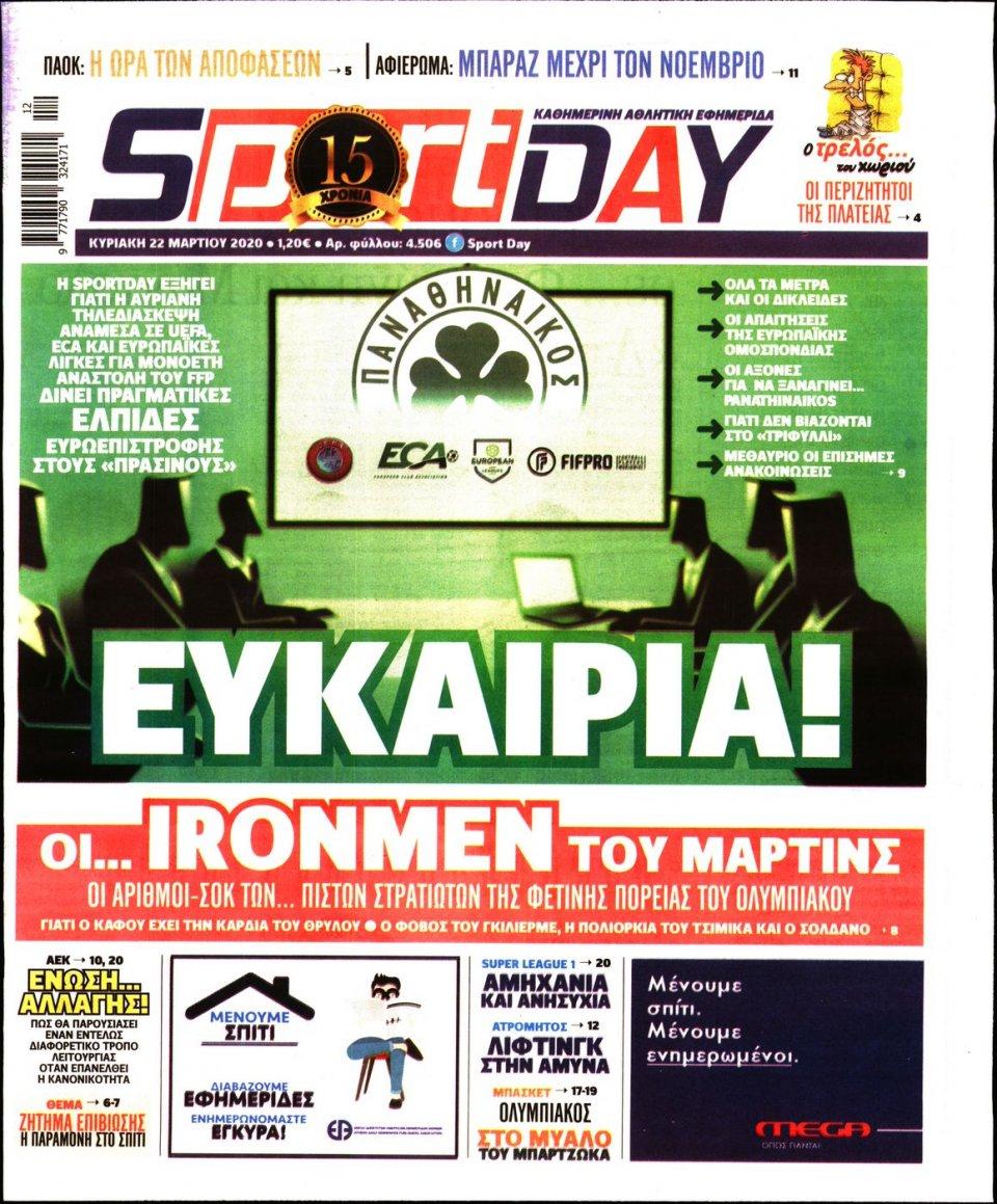 Πρωτοσέλιδο Εφημερίδας - Sportday - 2020-03-22