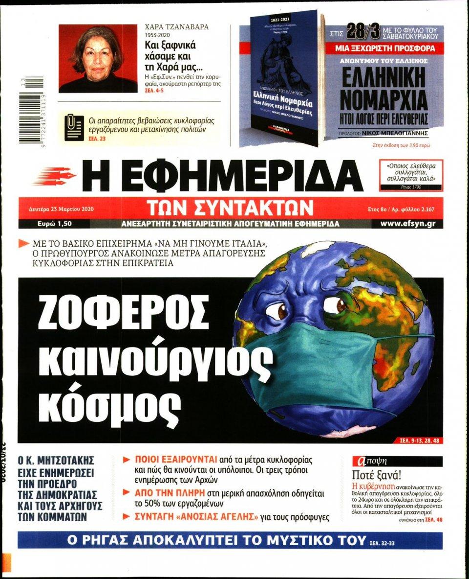 Πρωτοσέλιδο Εφημερίδας - Η ΕΦΗΜΕΡΙΔΑ ΤΩΝ ΣΥΝΤΑΚΤΩΝ - 2020-03-23