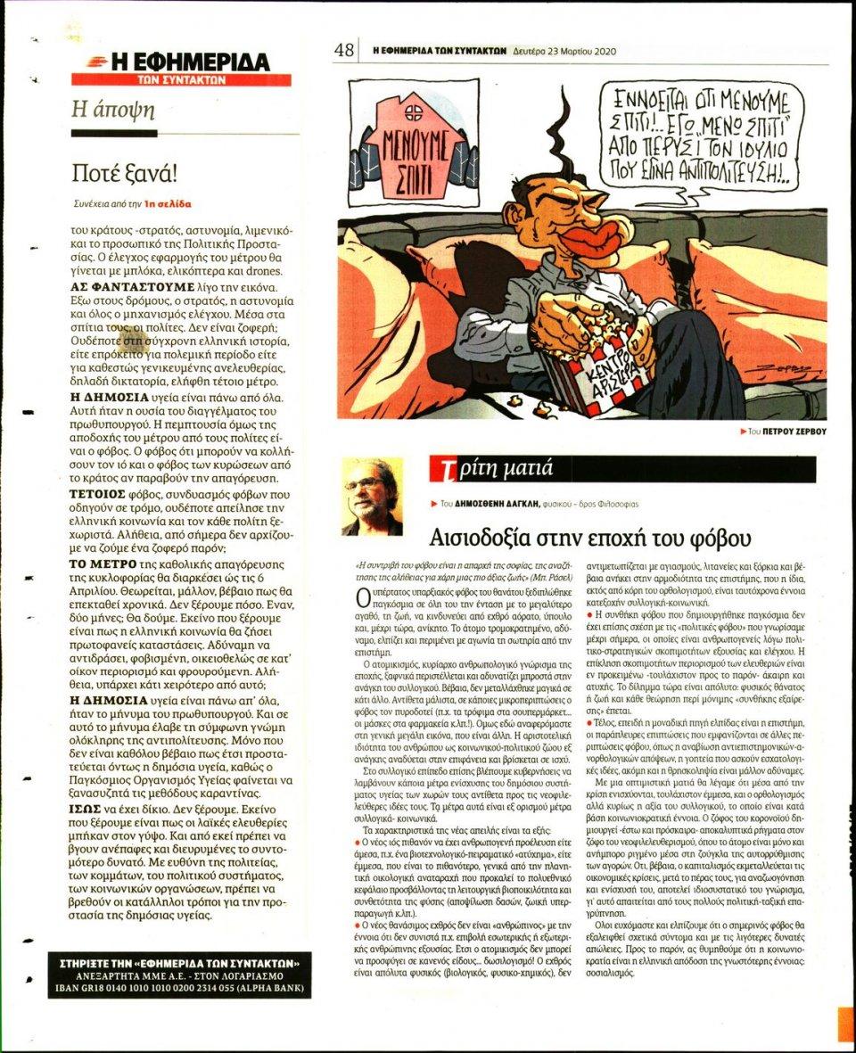 Οπισθόφυλλο Εφημερίδας - Η ΕΦΗΜΕΡΙΔΑ ΤΩΝ ΣΥΝΤΑΚΤΩΝ - 2020-03-23