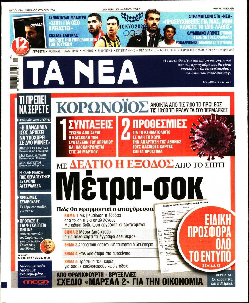 Πρωτοσέλιδο Εφημερίδας - Τα Νέα - 2020-03-23