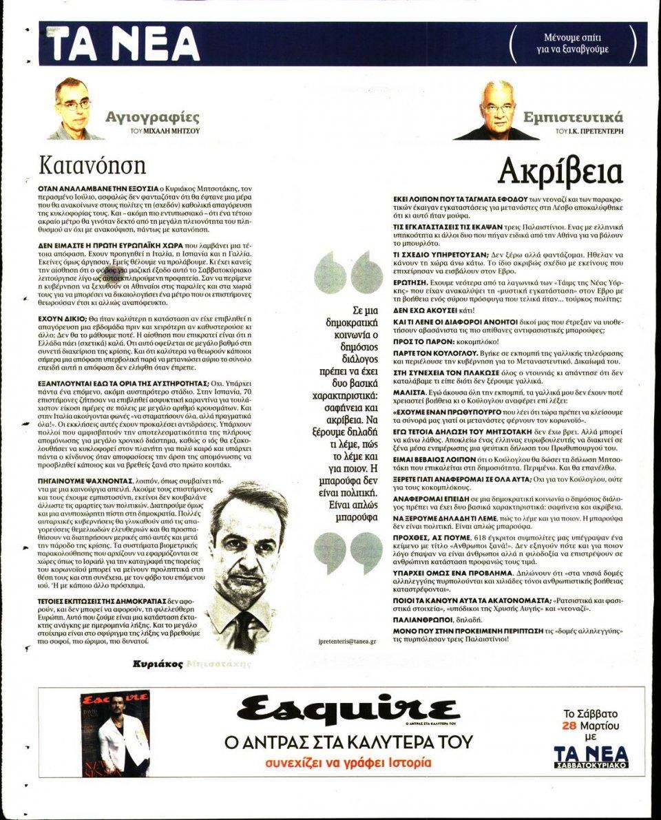 Οπισθόφυλλο Εφημερίδας - Τα Νέα - 2020-03-23