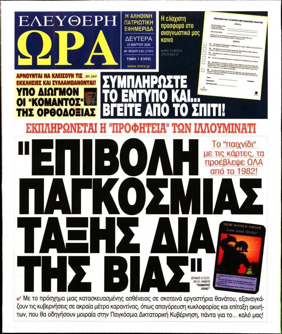 Πρωτοσέλιδο Εφημερίδας - Ελεύθερη Ώρα - 2020-03-23