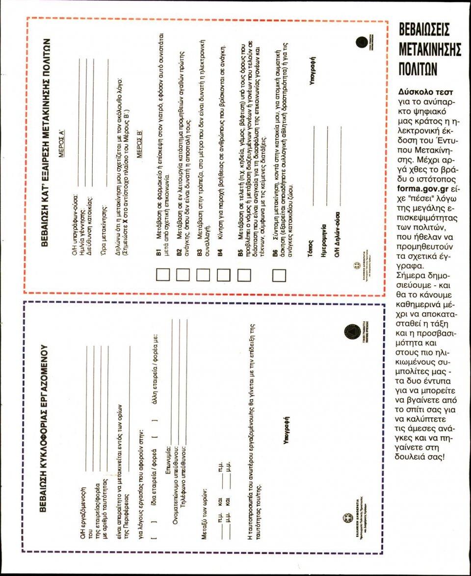 Οπισθόφυλλο Εφημερίδας - Ελεύθερη Ώρα - 2020-03-23