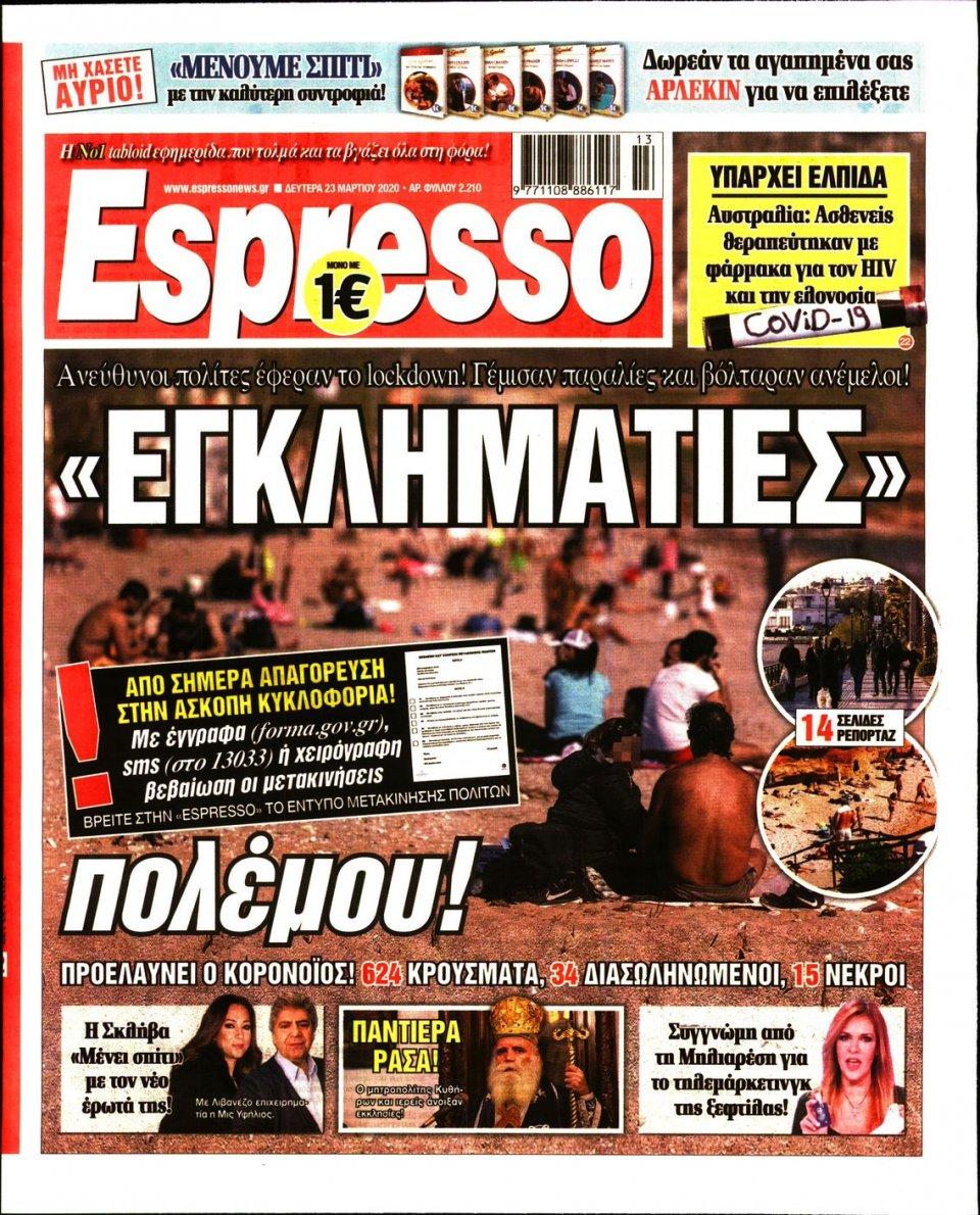 Πρωτοσέλιδο Εφημερίδας - Espresso - 2020-03-23