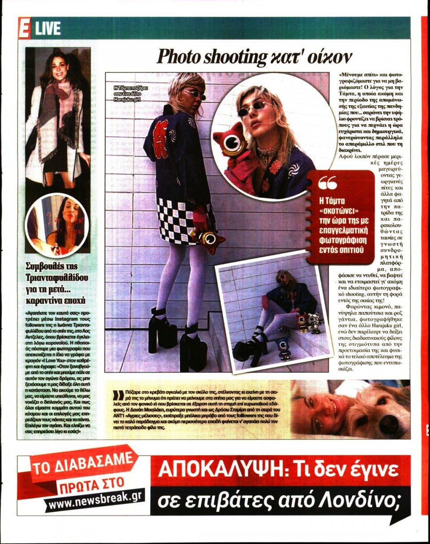 Οπισθόφυλλο Εφημερίδας - Espresso - 2020-03-23