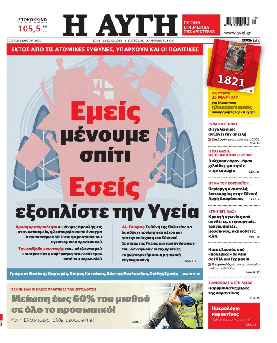 Πρωτοσέλιδο Εφημερίδας - Αυγή - 2020-03-24