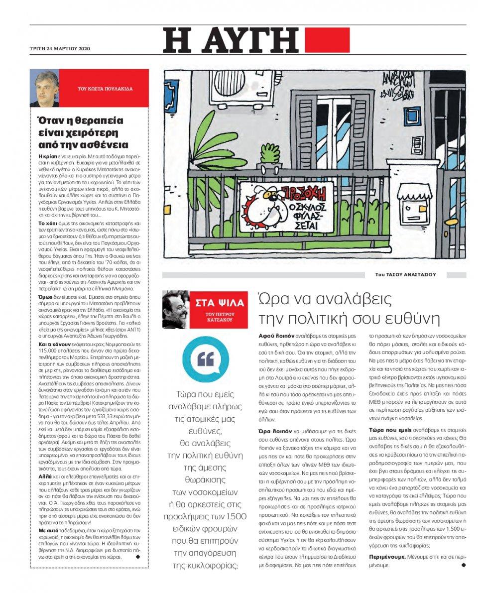 Οπισθόφυλλο Εφημερίδας - Αυγή - 2020-03-24