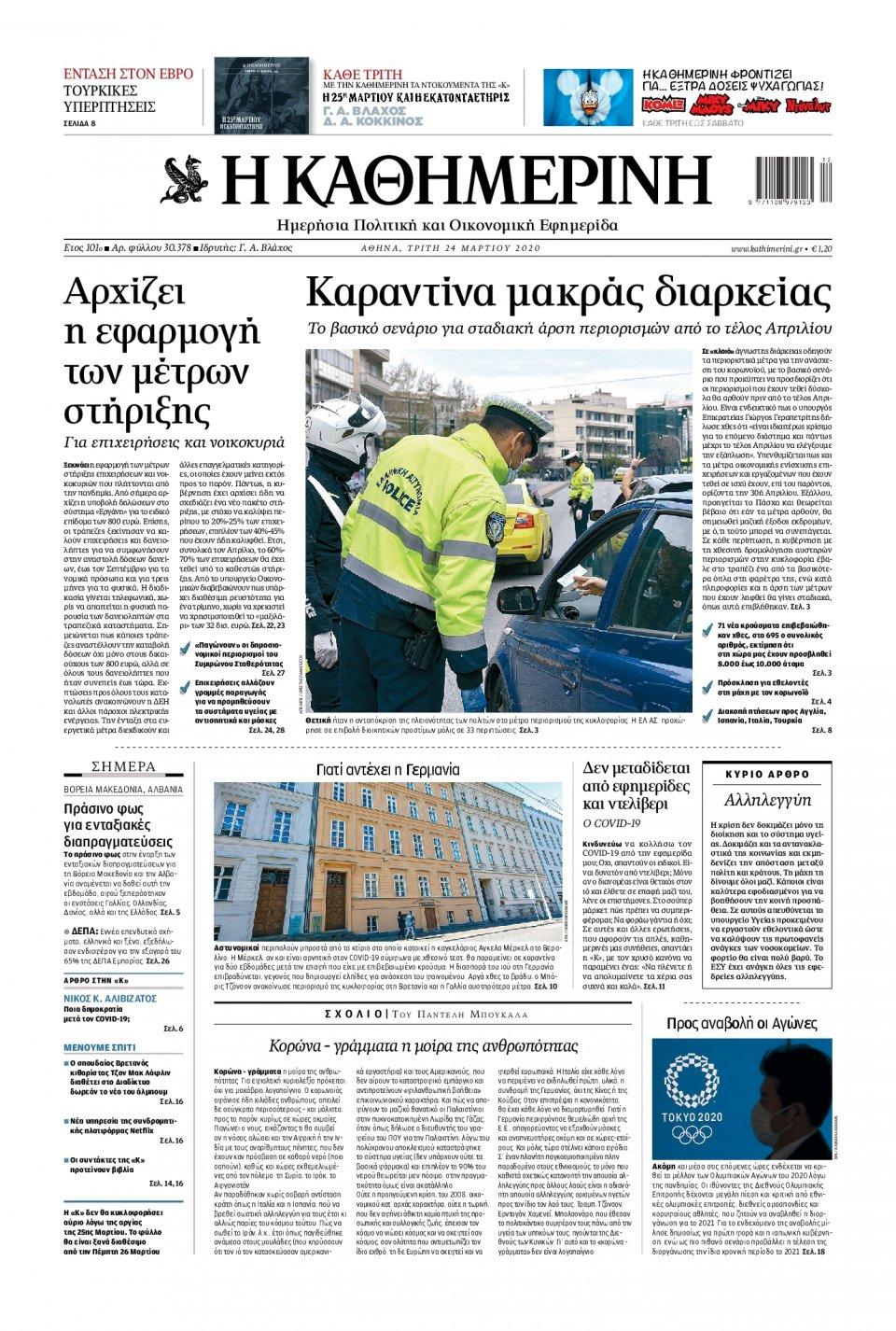 Πρωτοσέλιδο Εφημερίδας - Καθημερινή - 2020-03-24
