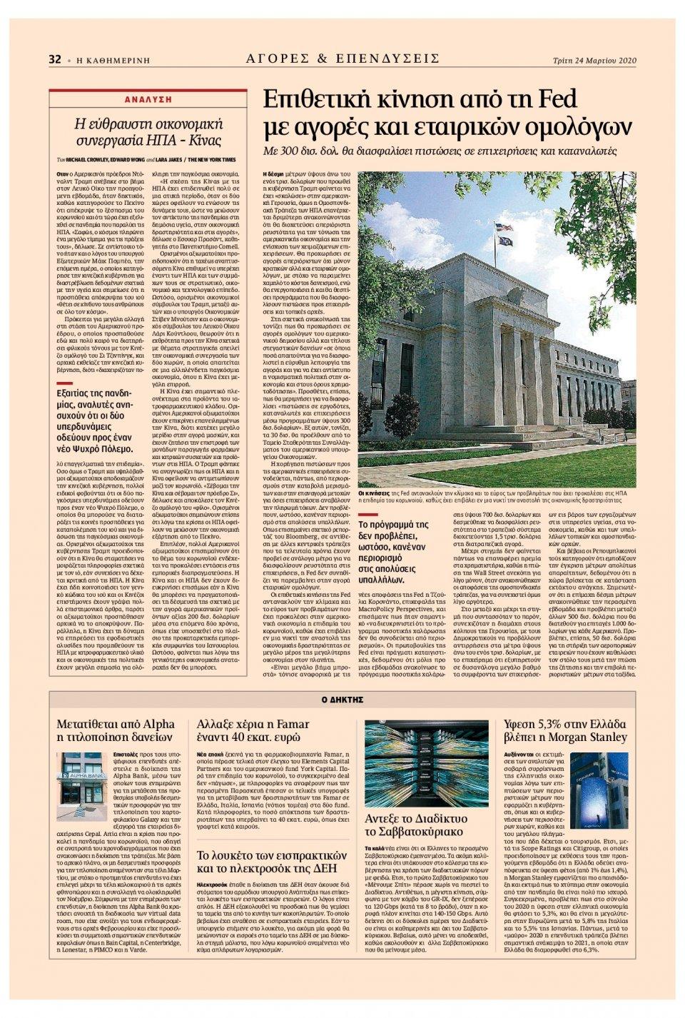 Οπισθόφυλλο Εφημερίδας - Καθημερινή - 2020-03-24