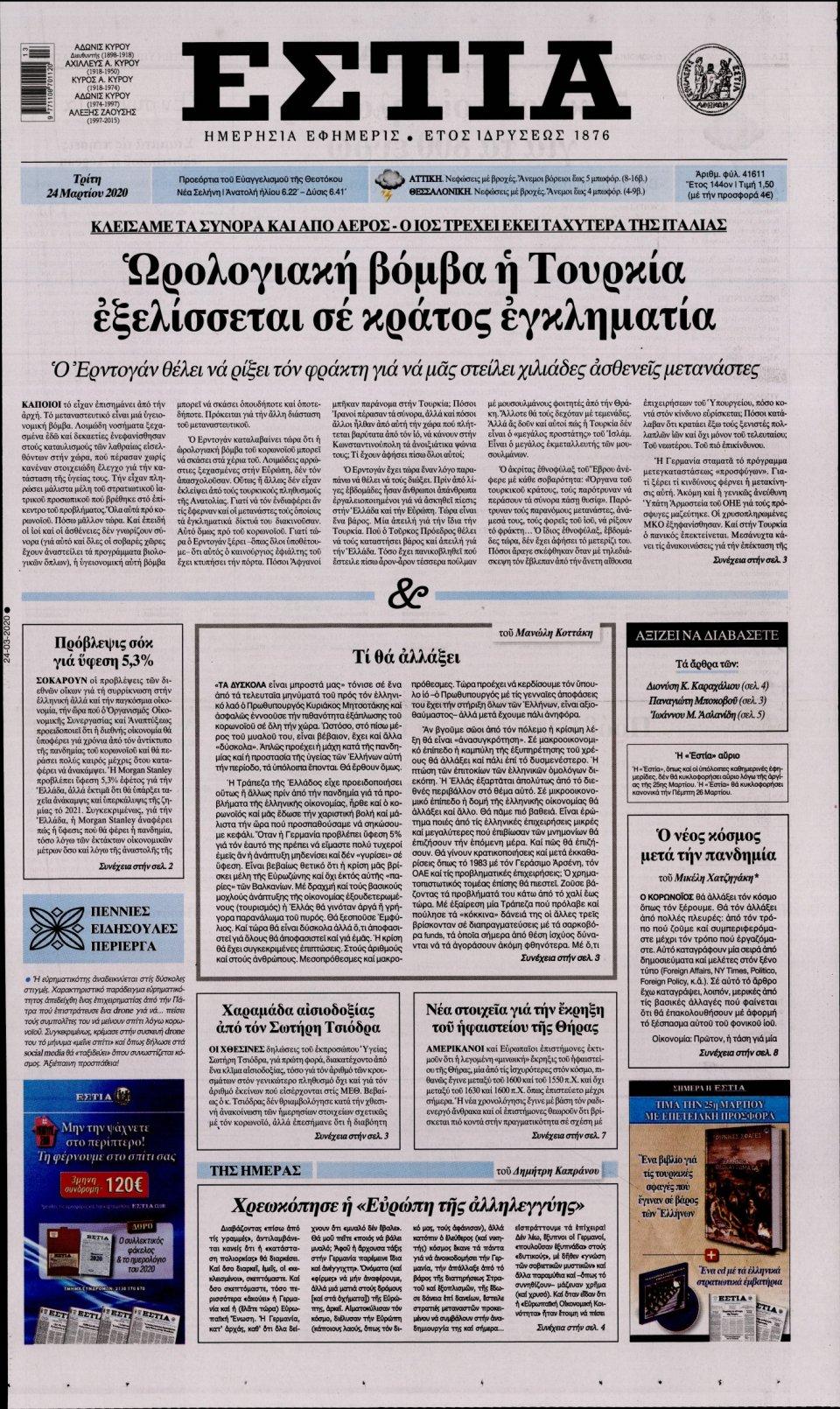 Πρωτοσέλιδο Εφημερίδας - Εστία - 2020-03-24