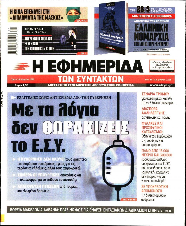 Πρωτοσέλιδο Εφημερίδας - Η ΕΦΗΜΕΡΙΔΑ ΤΩΝ ΣΥΝΤΑΚΤΩΝ - 2020-03-24