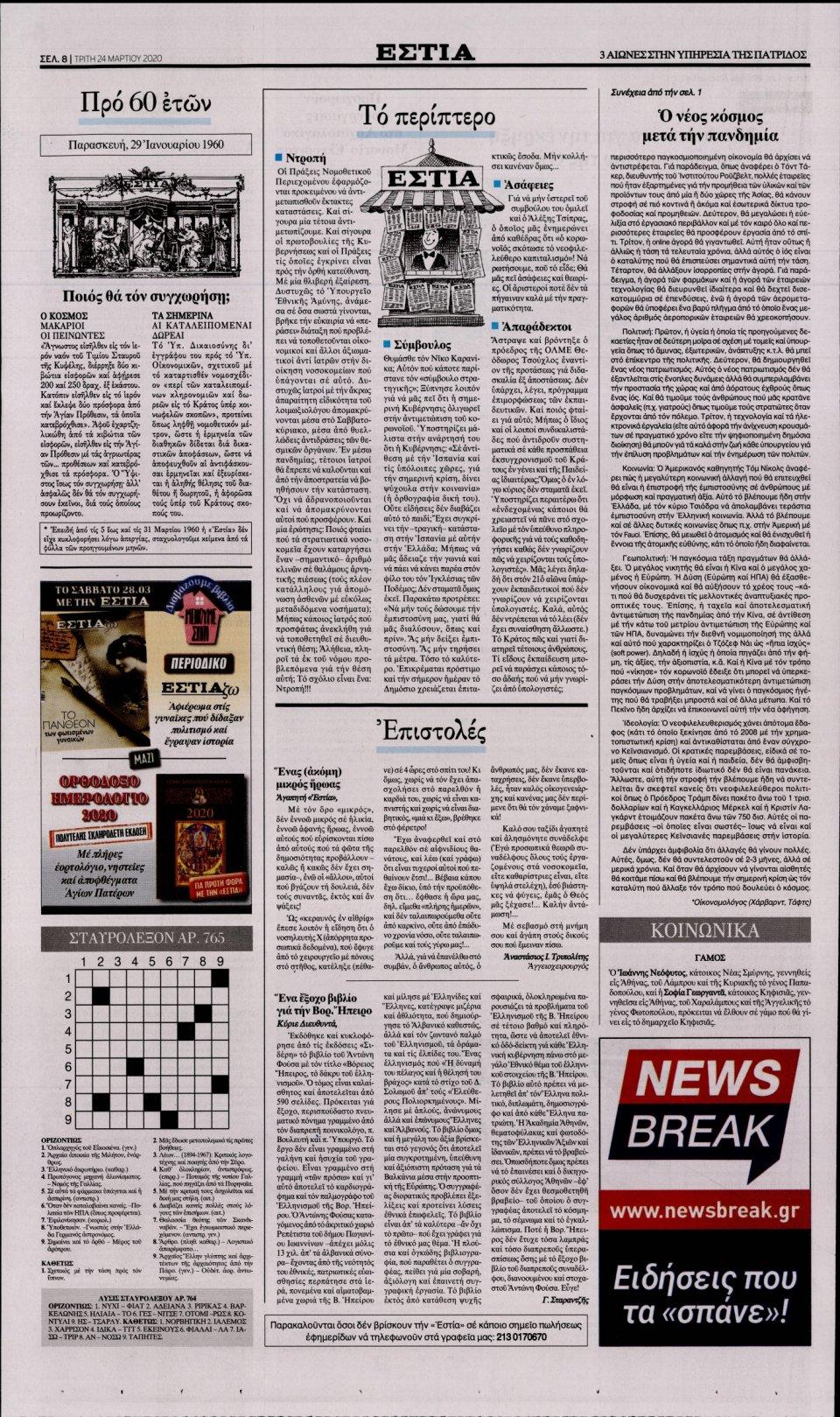 Οπισθόφυλλο Εφημερίδας - Εστία - 2020-03-24