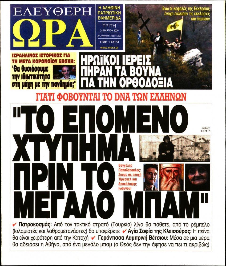 Πρωτοσέλιδο Εφημερίδας - Ελεύθερη Ώρα - 2020-03-24