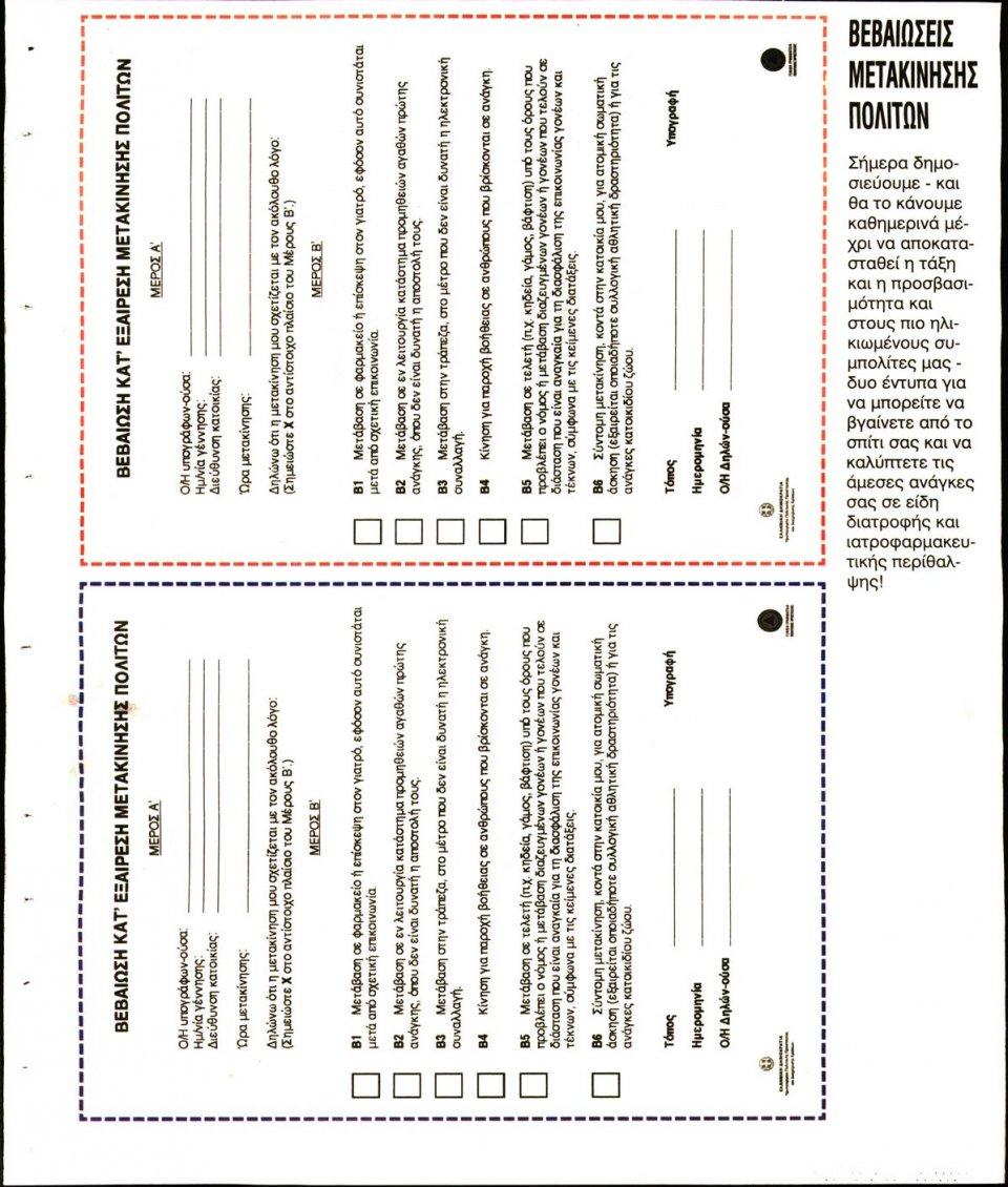 Οπισθόφυλλο Εφημερίδας - Ελεύθερη Ώρα - 2020-03-24