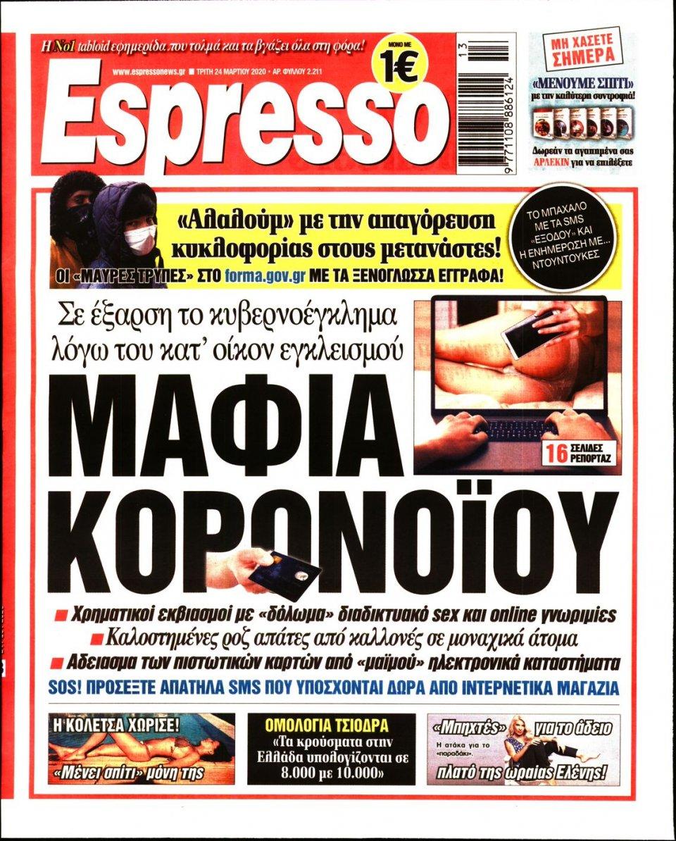 Πρωτοσέλιδο Εφημερίδας - Espresso - 2020-03-24