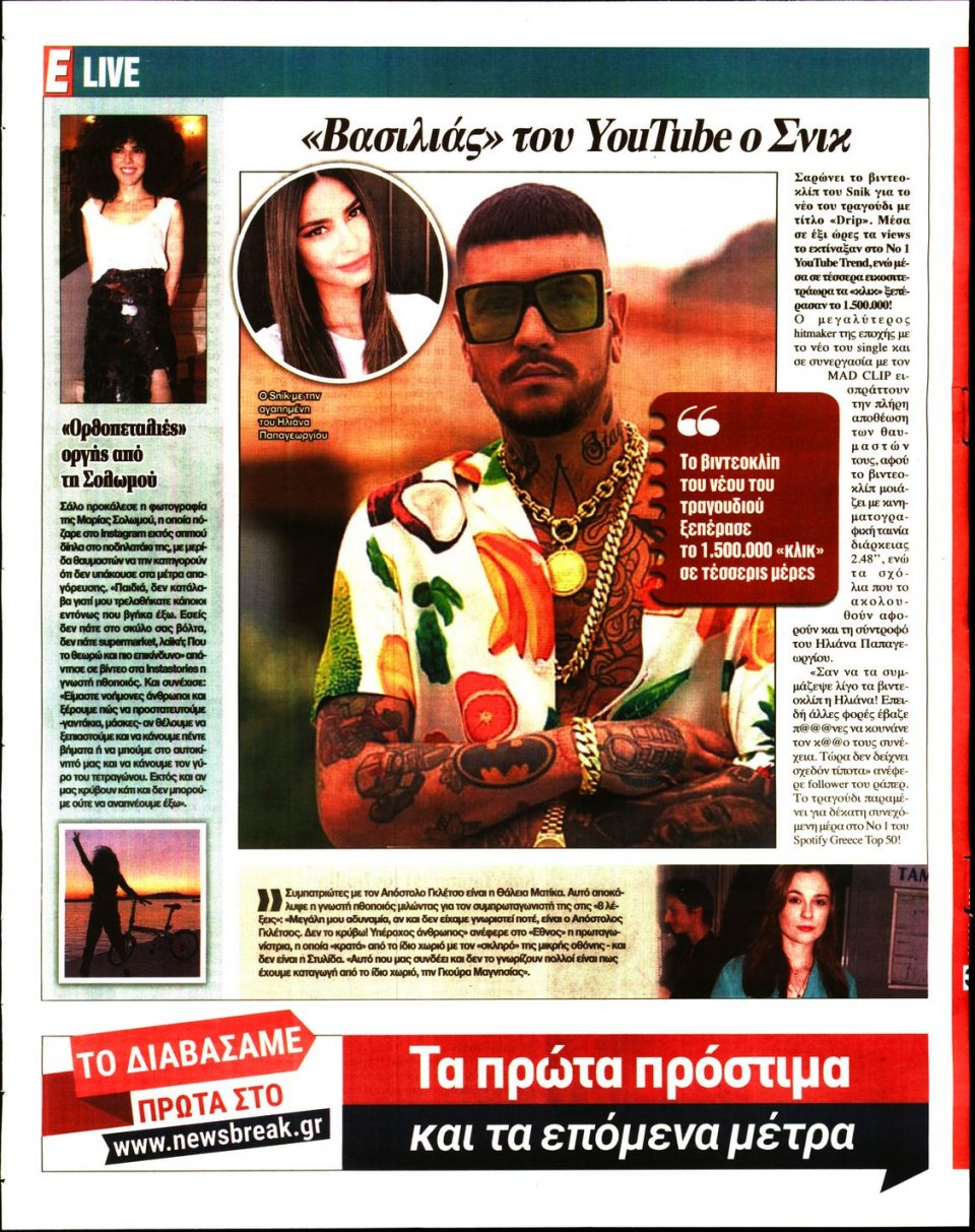 Οπισθόφυλλο Εφημερίδας - Espresso - 2020-03-24