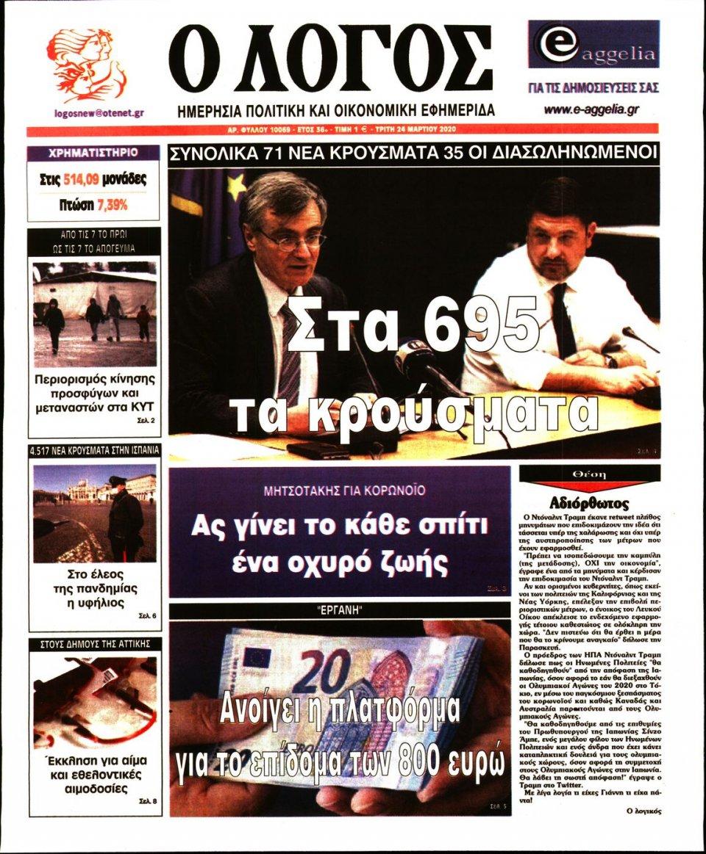 Πρωτοσέλιδο Εφημερίδας - Λόγος - 2020-03-24