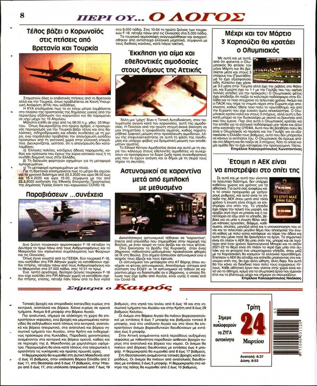 Οπισθόφυλλο Εφημερίδας - Λόγος - 2020-03-24