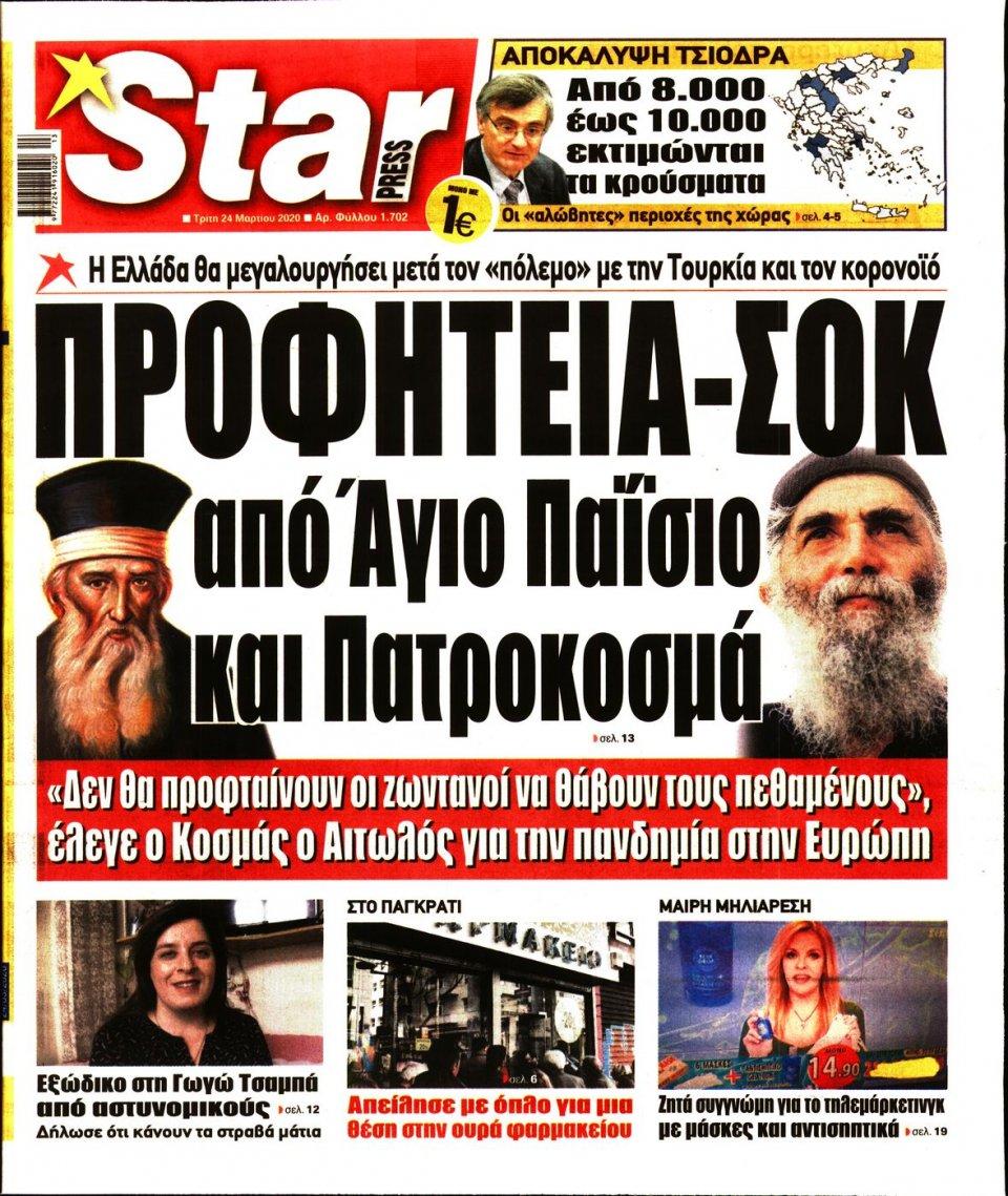 Πρωτοσέλιδο Εφημερίδας - STAR PRESS - 2020-03-24