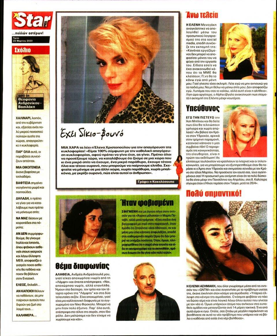 Οπισθόφυλλο Εφημερίδας - STAR PRESS - 2020-03-24