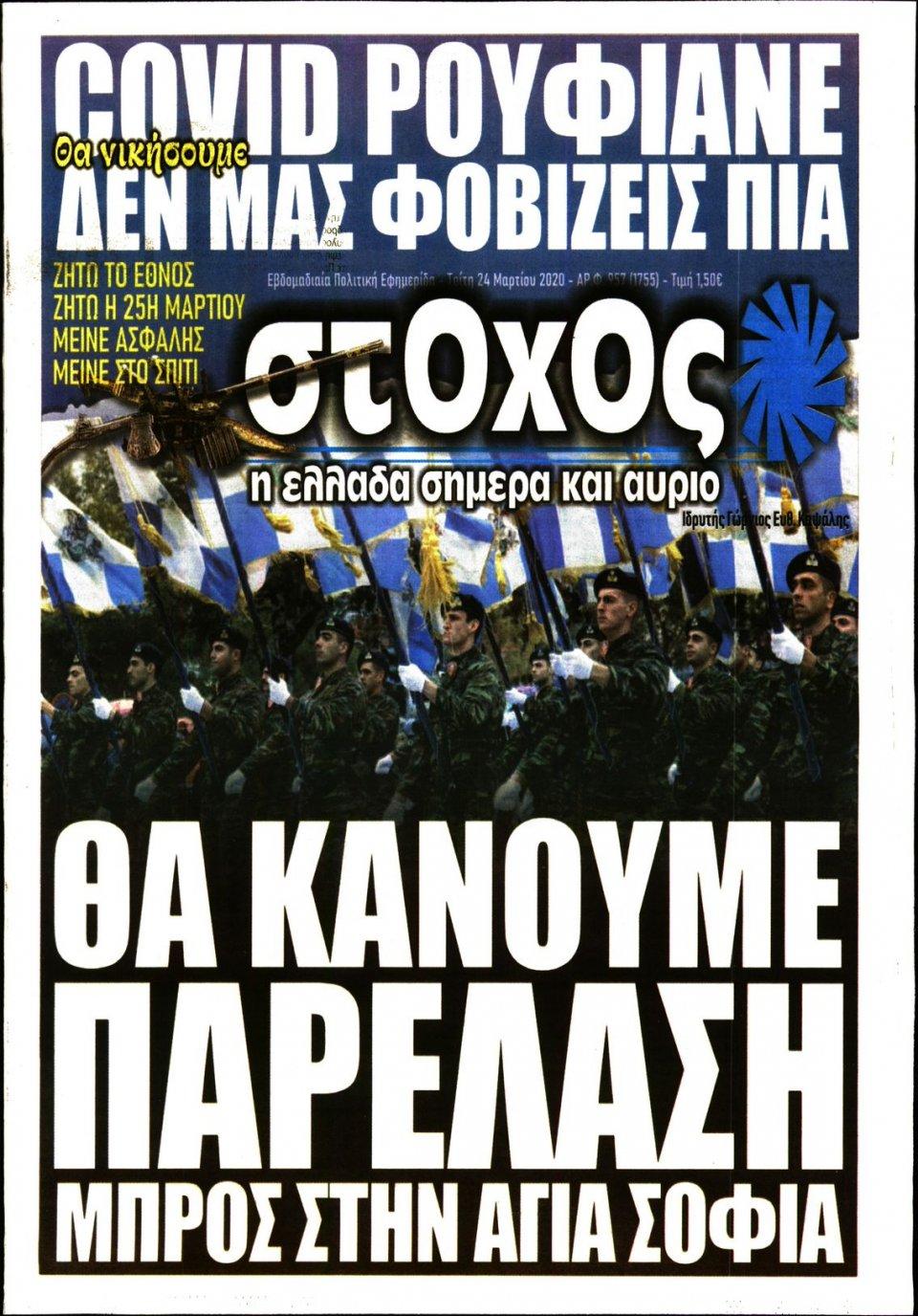 Πρωτοσέλιδο Εφημερίδας - ΣΤΟΧΟΣ - 2020-03-24