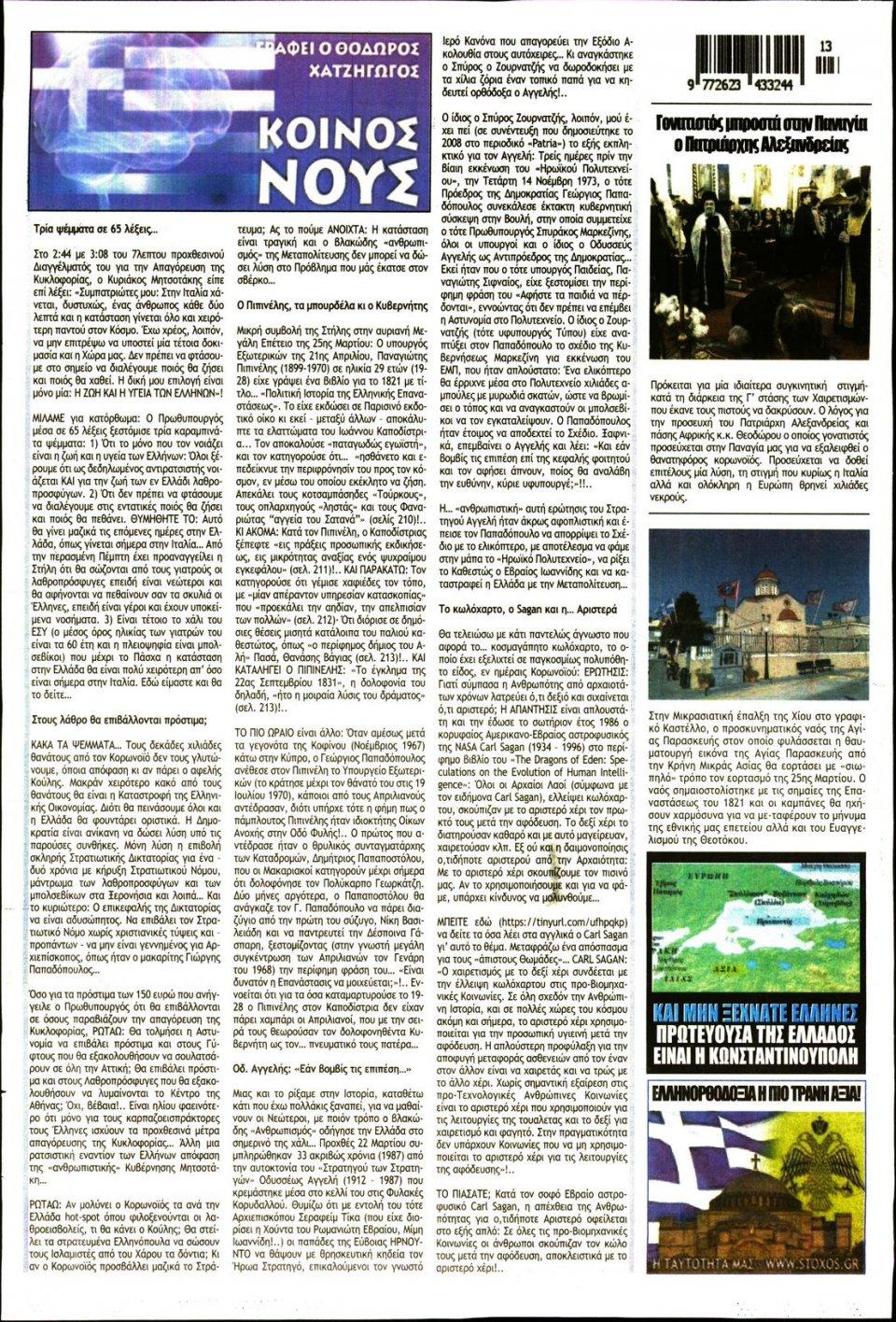 Οπισθόφυλλο Εφημερίδας - ΣΤΟΧΟΣ - 2020-03-24