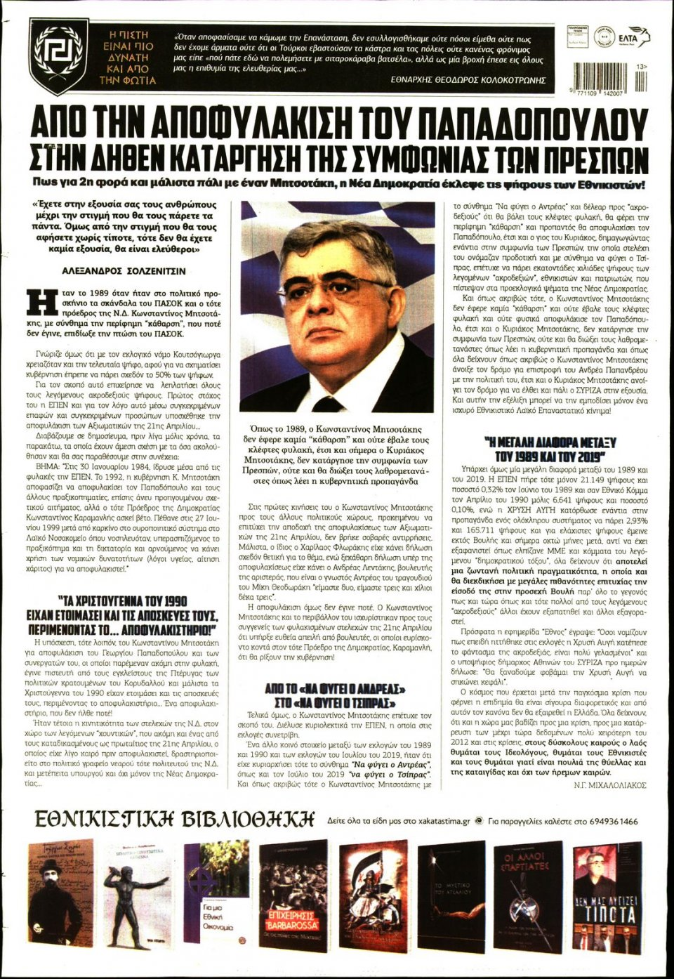 Οπισθόφυλλο Εφημερίδας - ΧΡΥΣΗ ΑΥΓΗ - 2020-03-24