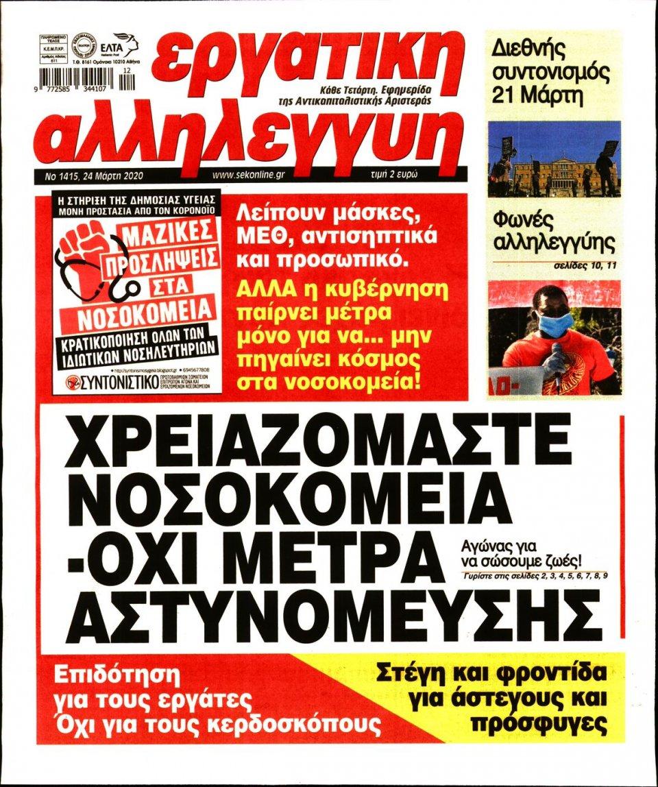 Πρωτοσέλιδο Εφημερίδας - ΕΡΓΑΤΙΚΗ ΑΛΛΗΛΕΓΓΥΗ - 2020-03-24