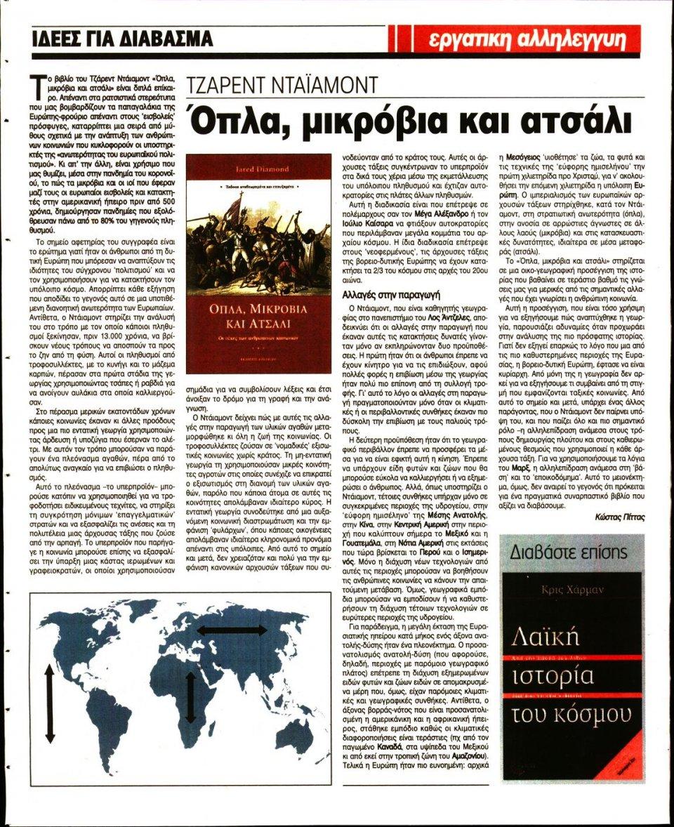 Οπισθόφυλλο Εφημερίδας - ΕΡΓΑΤΙΚΗ ΑΛΛΗΛΕΓΓΥΗ - 2020-03-24