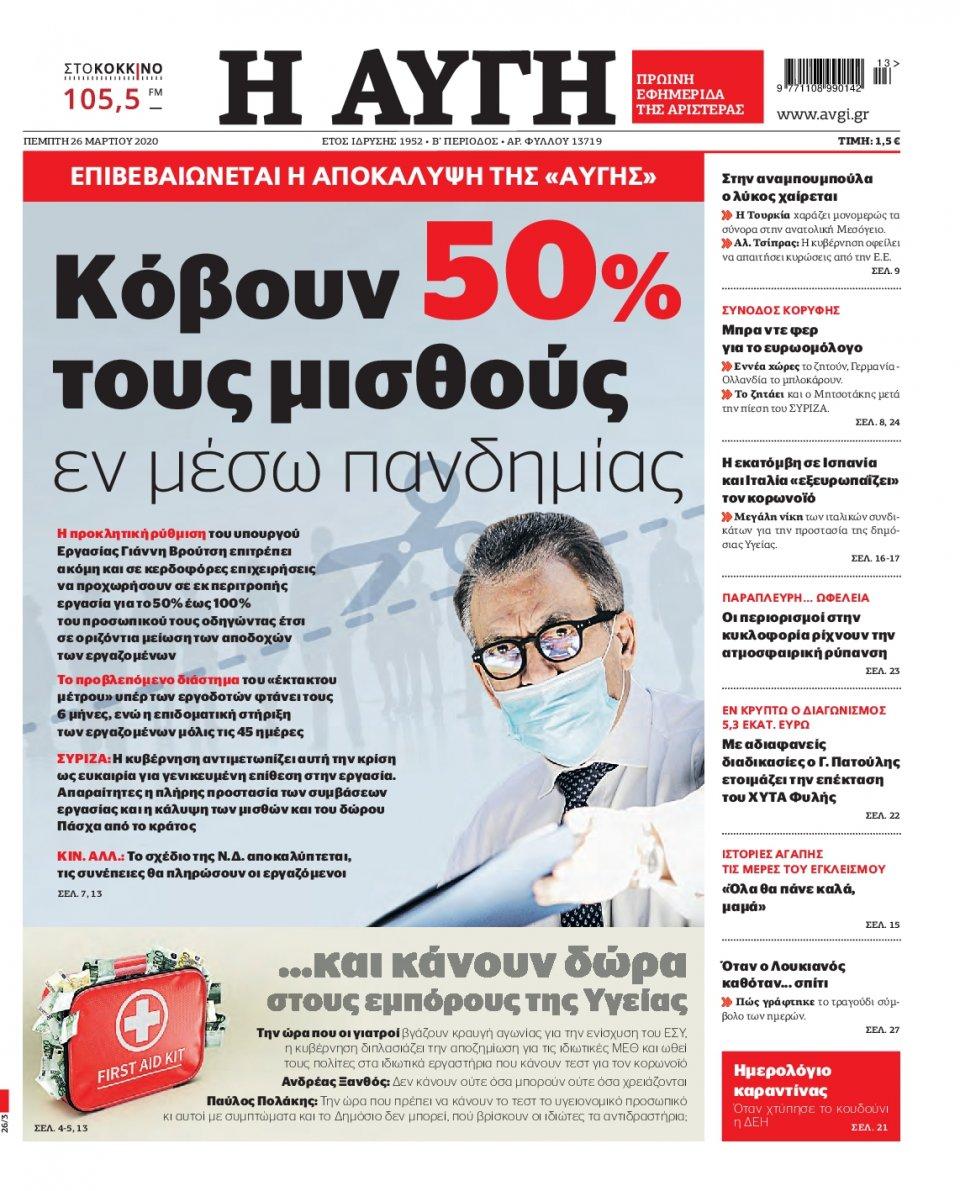 Πρωτοσέλιδο Εφημερίδας - Αυγή - 2020-03-26