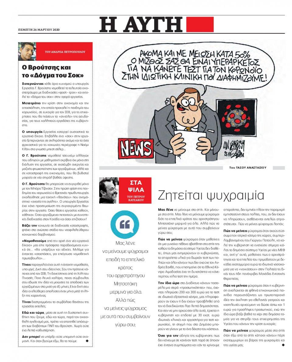 Οπισθόφυλλο Εφημερίδας - Αυγή - 2020-03-26
