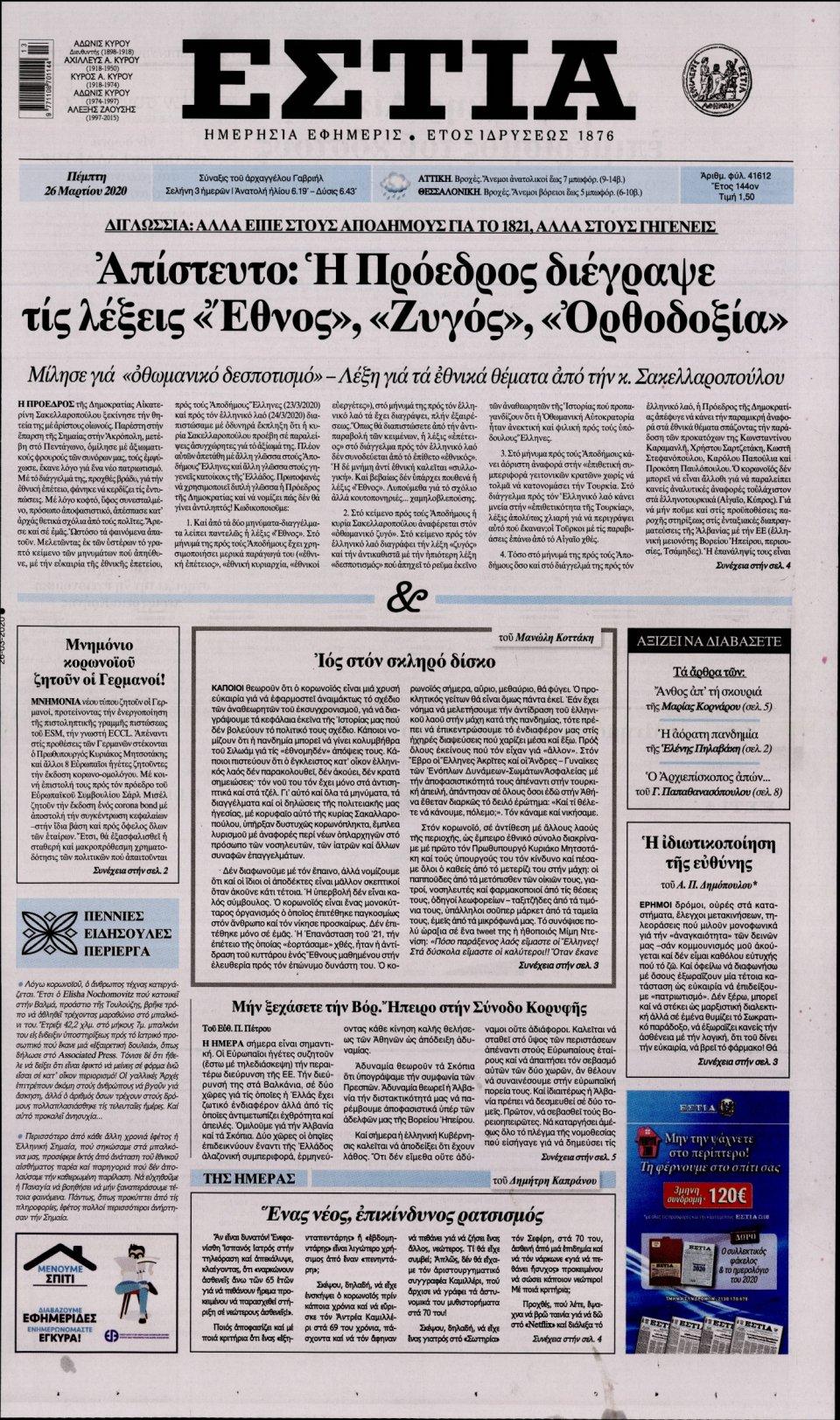 Πρωτοσέλιδο Εφημερίδας - Εστία - 2020-03-26