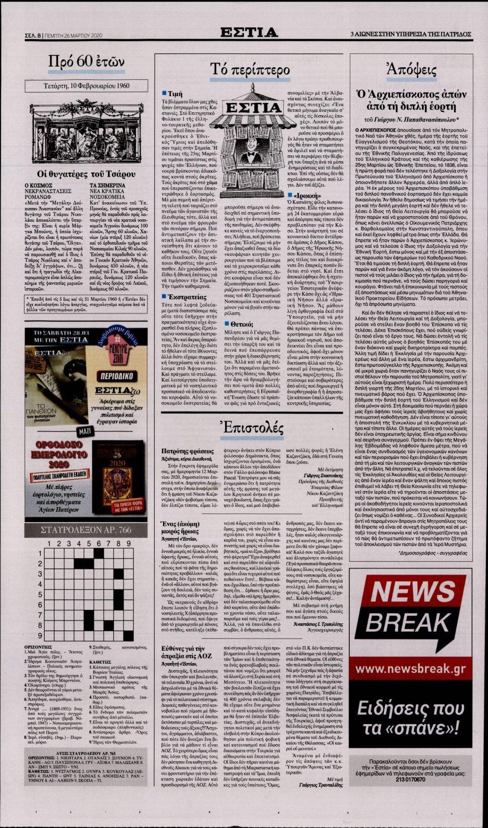 Οπισθόφυλλο Εφημερίδας - Εστία - 2020-03-26
