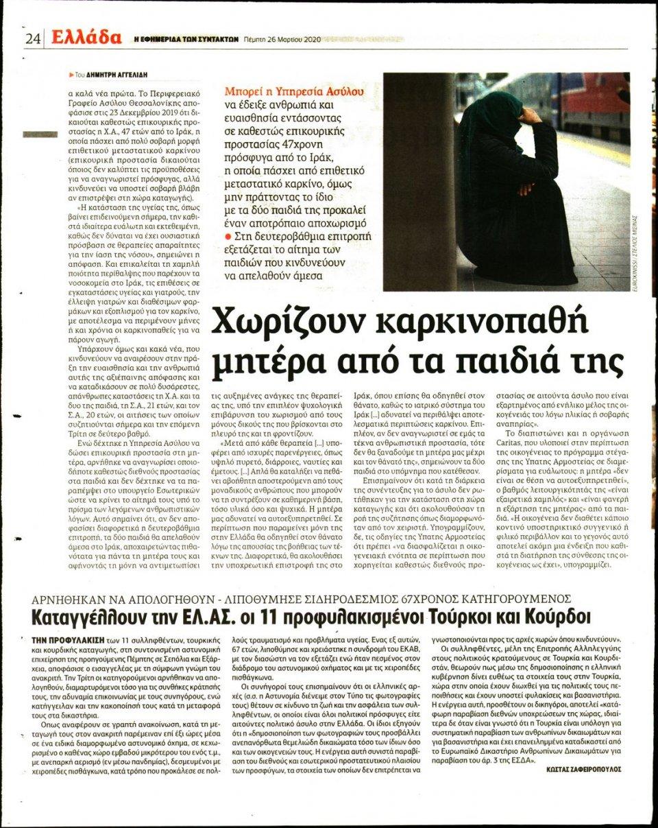 Οπισθόφυλλο Εφημερίδας - Η ΕΦΗΜΕΡΙΔΑ ΤΩΝ ΣΥΝΤΑΚΤΩΝ - 2020-03-26