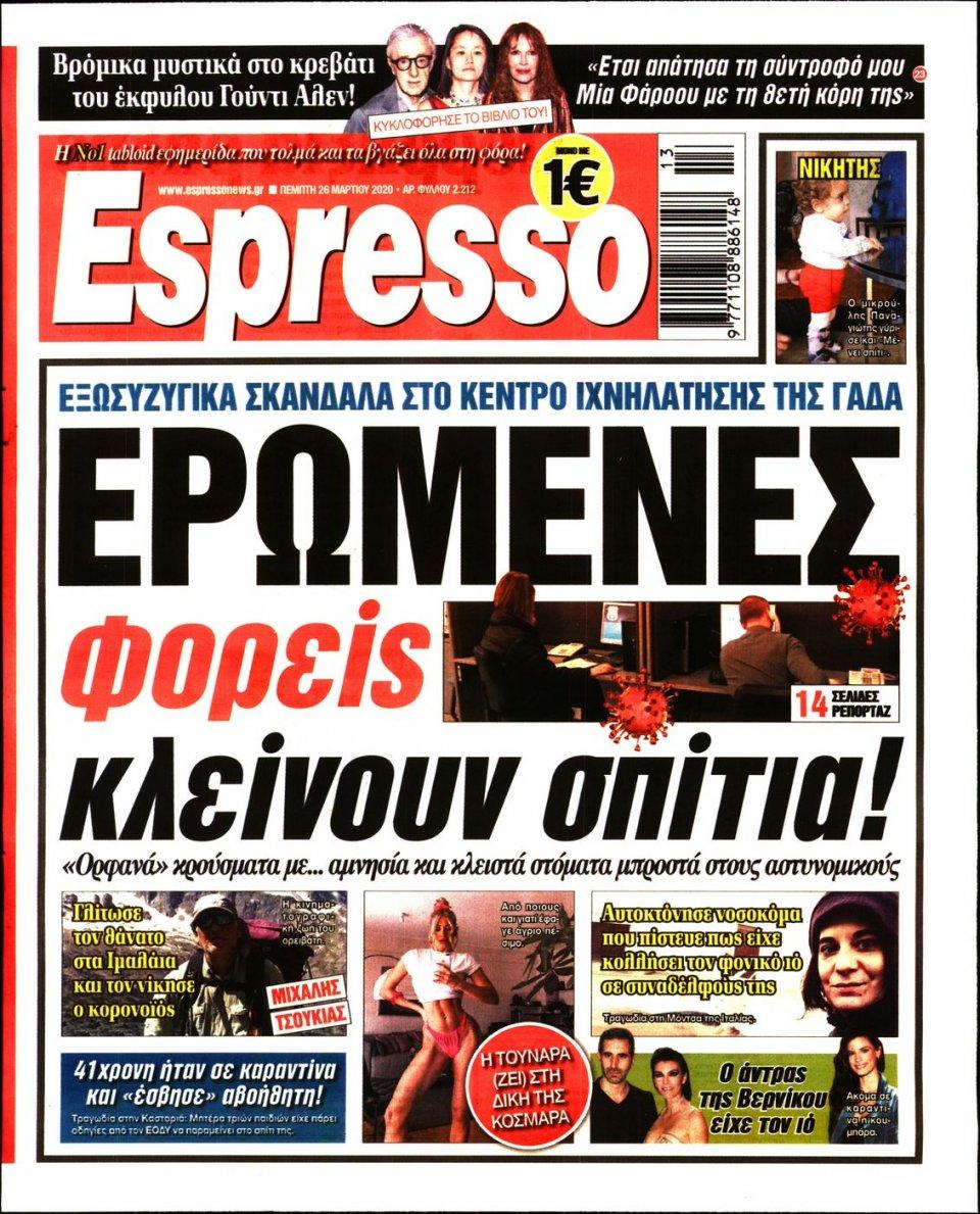Πρωτοσέλιδο Εφημερίδας - Espresso - 2020-03-26