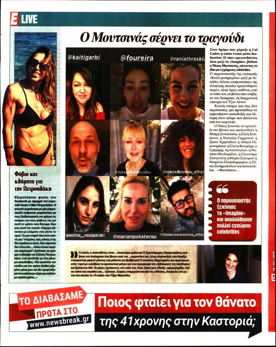 Οπισθόφυλλο Εφημερίδας - Espresso - 2020-03-26