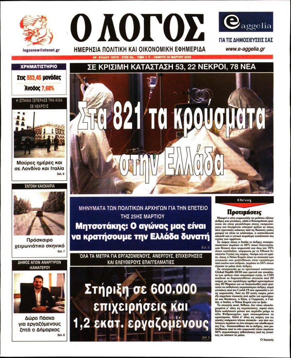 Πρωτοσέλιδο Εφημερίδας - Λόγος - 2020-03-26