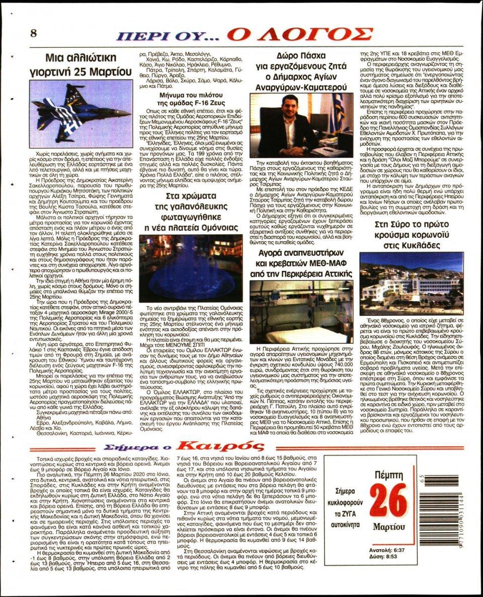 Οπισθόφυλλο Εφημερίδας - Λόγος - 2020-03-26
