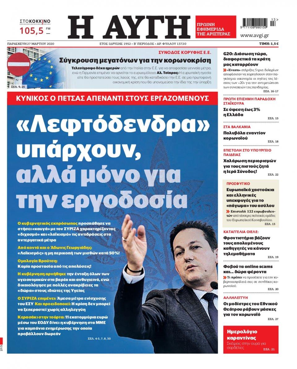 Πρωτοσέλιδο Εφημερίδας - Αυγή - 2020-03-27